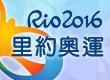 2016里約奧運