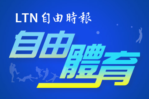 WSBL》國泰裁定冠軍11連霸 鄭慧芸這樣看